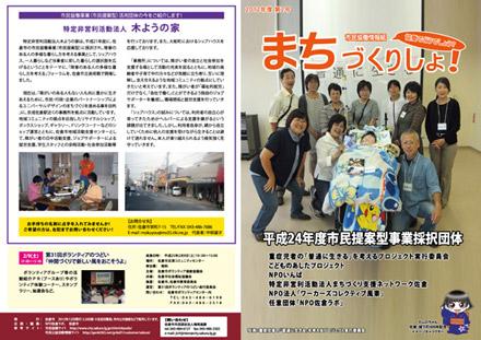 machizukuri201202_01m.jpg