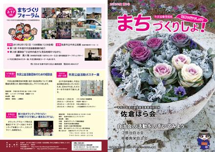 machizukuri201301_02m.jpg